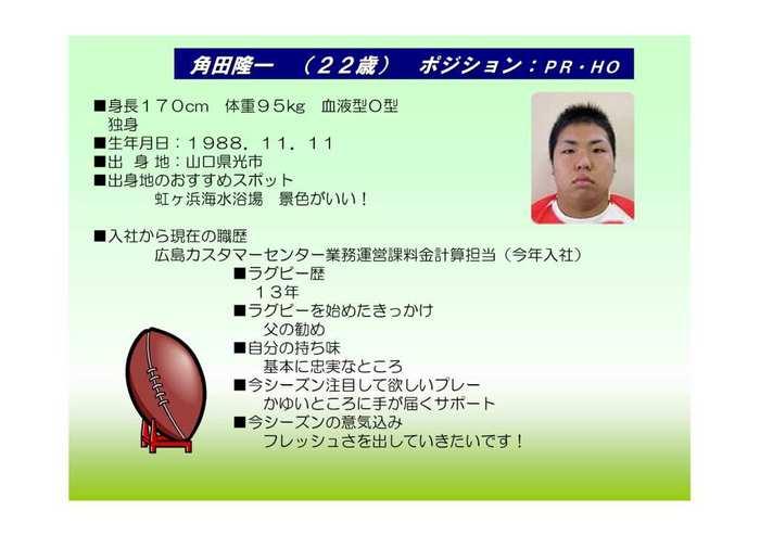 選手ミ介(Vol2藤]E京田E角田)-3.jpg